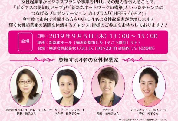 横浜ウーマンビジネスフェスタ2019 エキシビジョン CHEER!プレゼンターに選出されました!