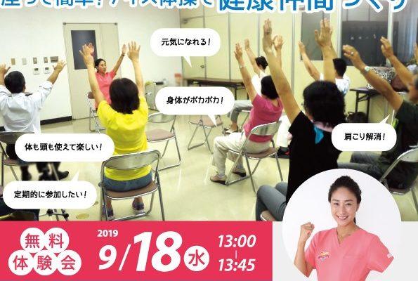 9/18(水)ナイス体操体験会 ご案内