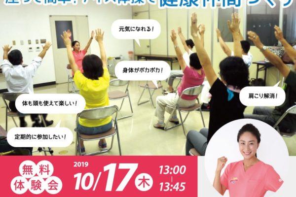 10/17(木)ナイス体操体験会を開催します!