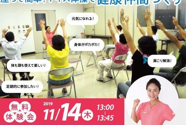 11/14(木)ナイス体操体験会、開催します!