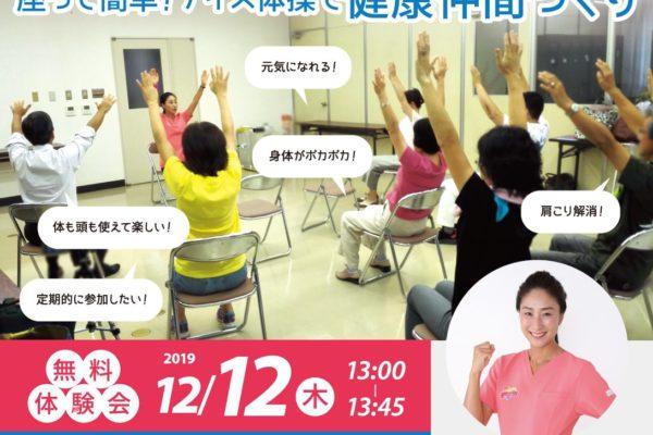 12/12(木)ナイス体操体験会、開催します!
