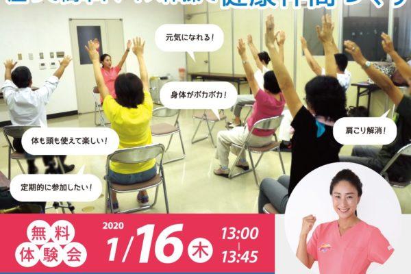 1/16(木)ナイス体操体験会 開催します!