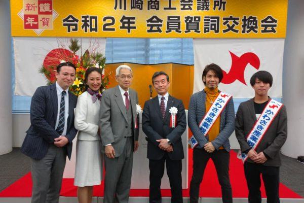 1/7(火)川崎商工会議所 賀詞交歓会に出席しました。