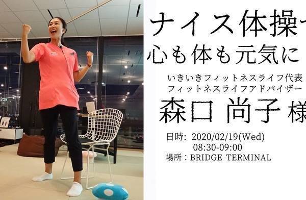 2/19(水)朝活 ナイス体操 延期のお知らせ