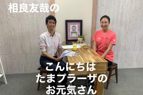 6/26(金)「こんにちは!たまプラーザのお元気さん!」に出演しました!