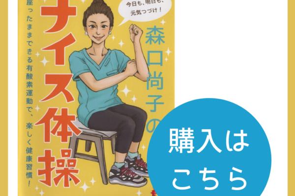 森口尚子のナイス体操 ~座ってできる有酸素運動~ 発売中です!