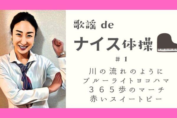 【新企画】毎週水曜日11:00スタート!『歌謡deナイス体操』