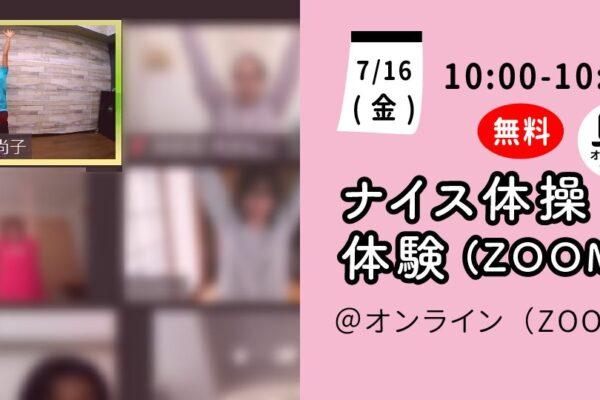 7/16(金)10:00~10:30 ナイス体操 無料オンライン体験会のお知らせ