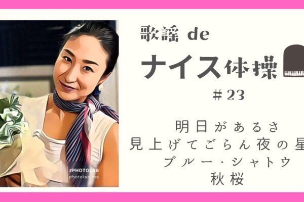 歌謡deナイス体操 #23 配信しました!