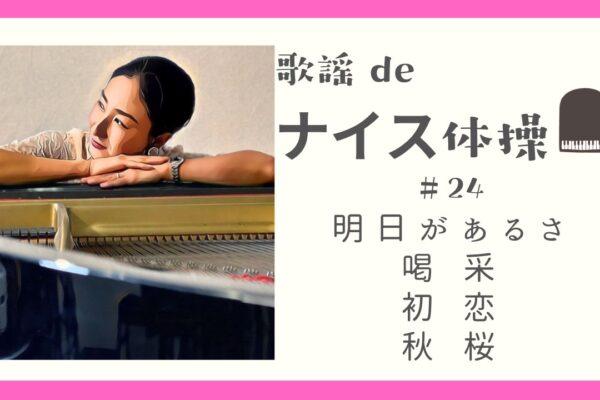 歌謡deナイス体操 #24 配信しました!
